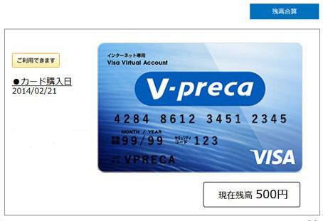 V-Preca How to Use MyPage Internet-only Visa Prepaid Card