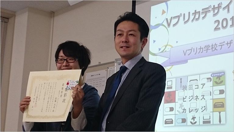 秋田 コア ビジネス カレッジ